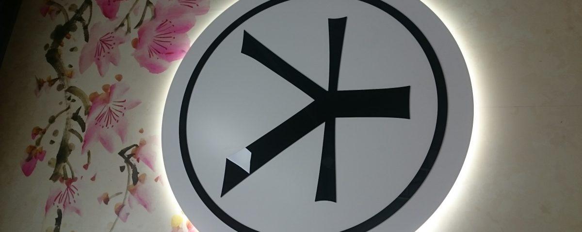 Dibond i plexa - logo Yasumi